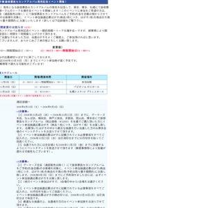 跡部景吾 セカンドアルバム発売記念イベント~諏訪部順一トーク&握手会~ 北海道