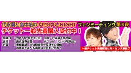 代永翼と畠中祐との超接近イベント「なりゆきNIGHT ファンミーティング 第3夜」<1部>