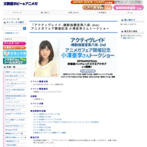 「アクティヴレイド -機動強襲室第八係- 2nd」 アニメガフェア開催記念 小澤亜李さんトークショー
