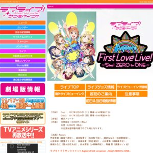 ラブライブ!サンシャイン!! Aqours First Love Live! 〜Step! ZERO to ONE〜 Day.1