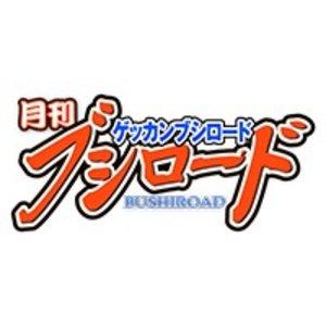 月刊ブシロード9月号発売記念!佐々木未来さん お渡し会