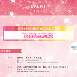 「うたの☆プリンスさまっ♪ マジLOVEレジェンドスター」第1話プレミア上映会 9月22日