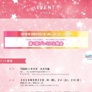 「うたの☆プリンスさまっ♪ マジLOVEレジェンドスター」第1話プレミア上映会 9月25日