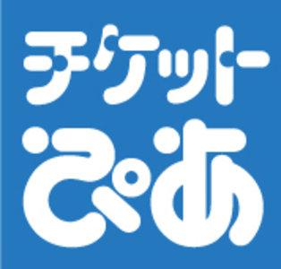 向田邦子没後35周年  『花嫁』 三島