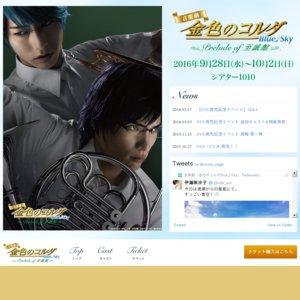 音楽劇「金色のコルダ Blue♪Sky Prelude of 至誠館」<9/30(金) 19:00>