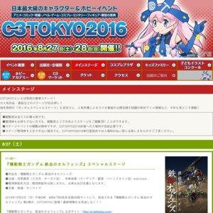C3TOKYO2016 2日目 メインステージ 「ミリオンシアターアクティビティー!in C3TOKYO」