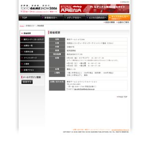東京ゲームショウ2006 一般公開日2日目