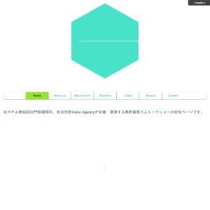 中央大学 第50回白門祭 奥野香耶さんソロトークイベント ~描いた軌跡とこれからと~