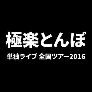極楽とんぼ 単独ライブ全国ツアー2016 宮城公演