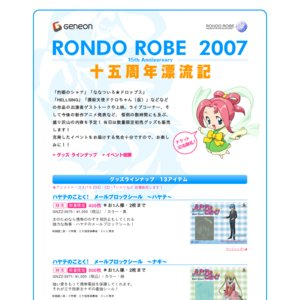 RONDO ROBE 2007 十五周年漂流記