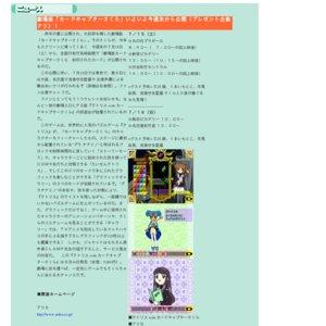 劇場版カードキャプターさくら 封印されたカード 舞台挨拶@渋谷松竹セントラル