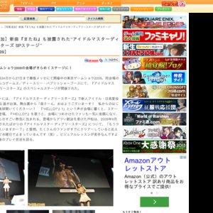 『東京ゲームショウ2009』内『アイドルマスターディアリースターズステージ』
