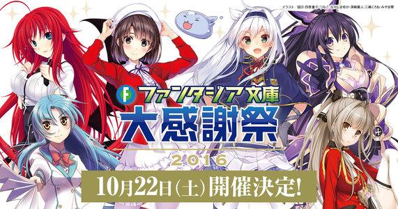 ファンタジア文庫大感謝祭2016 ファンタジア文庫新作発表会