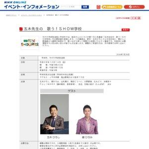 「五木先生の 歌う!SHOW学校」公開収録 平成28年10月14日(金)
