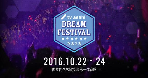 テレビ朝日ドリームフェスティバル2016(2日目)