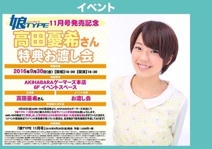 娘TYPE 11月号発売記念 高田憂希さん 特典お渡し会