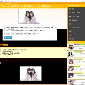 Pyxis『First Love 注意報!』発売記念イベント(とらのあな秋葉原店C)