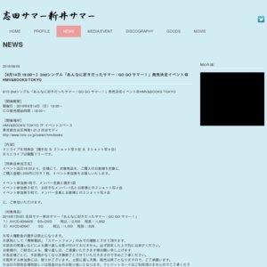 【8月14日 19:00~】2ndシングル「あんなに好きだったサマー / GO GO サマー!」発売決定イベント@HMV&BOOKS TOKYO