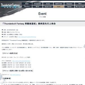 「Thunderbolt Fantasy 東離劍遊紀」最終話先行上映会