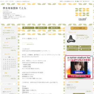 """お茶の水女子大学学園祭""""徽音祭""""トークショー"""