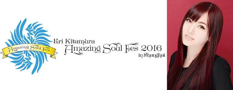 喜多村英梨 Amaizing Soul Fes 2016 in 上海