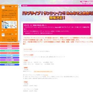 ラブライブ!サンシャイン!! みんなで上映会! 8/27 ライブビューイング
