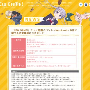 「NEW GAME!」ファン感謝イベント~Next Level~ 夜の部