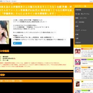 伊藤美来 1st写真集 むじゃき。発売記念サイン会(10/23 18:30回)