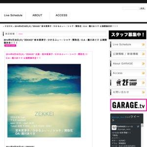 """2014年9月30日(火) """"ZEKKEI"""""""