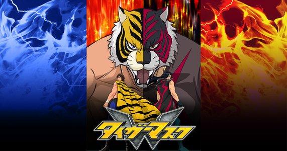 『タイガーマスクW』第1話先行上映