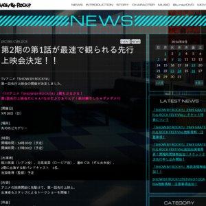 〈TVアニメ「SHOW BY ROCK!!#」2期もぷるぷる! 第1話先行上映会だにゃん?なのだ♪でありんす!絶対瞬きしちゃダメダメ?〉