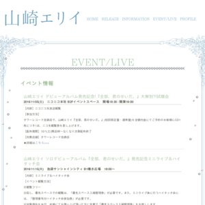 山崎エリイ CDデビュー記念イベント