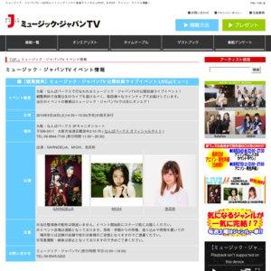 ミュージック・ジャパンTV 公開収録ライブイベント「LIVEμ(ミュー)」