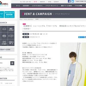 佐香智久『フローリア』発売記念ミニライブ&CDジャケットサイン会 あべのキューズモール