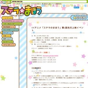 TVアニメ「ステラのまほう」第1話先行上映イベント 【昼公演】