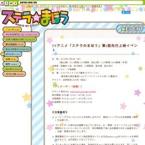 TVアニメ「ステラのまほう」第1話先行上映イベント 【夜公演】