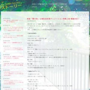 映画「聲の形」公開記念:京都アニメーション特集上映: たまこまーけっとセレクション上映(新宿ピカデリー)