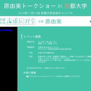 第58回京都大学11月祭 1日目 原由実トークショー in 京都大学