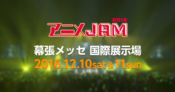 アニメJAM 2016【Pop Stage】