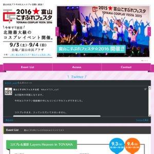 富山こすぷれフェスタ☆2016 1日目 ダンシング Show Time 1回目