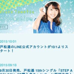 戸松遥のMusic Rainbow 01
