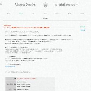 FCイベント「新居昭乃 Viridian Garden Party 二千十六年 水晶節」昼の部