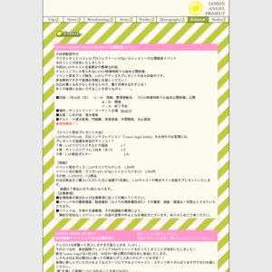 東京国際アニメフェア2006 avex modeブース「LEMON ANGEL PROJECT」ステージ