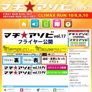 マチ★アソビ vol.17 CLIMAX RUN 3日目