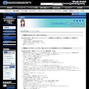 伊藤美来 ソロデビューシングル「泡とベルベーヌ」発売記念イベント(タワーレコード新宿店)
