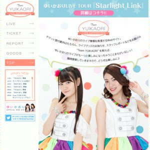 ゆいかおりLIVE TOUR『Starlight Link』 仙台公演