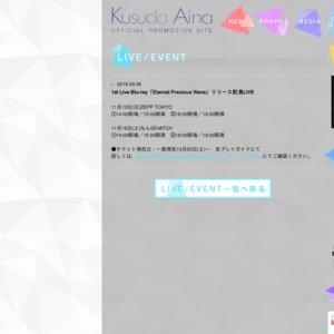 楠田亜衣奈 1st Live Blu-ray「Eternal Precious Wave」リリース記念LIVE 東京第1部