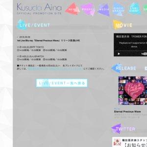 楠田亜衣奈 1st Live Blu-ray「Eternal Precious Wave」リリース記念LIVE 東京第2部