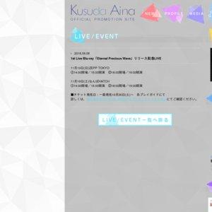 楠田亜衣奈 1st Live Blu-ray「Eternal Precious Wave」リリース記念LIVE 大阪第2部