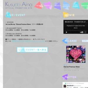 楠田亜衣奈 1st Live Blu-ray「Eternal Precious Wave」リリース記念LIVE 大阪第1部